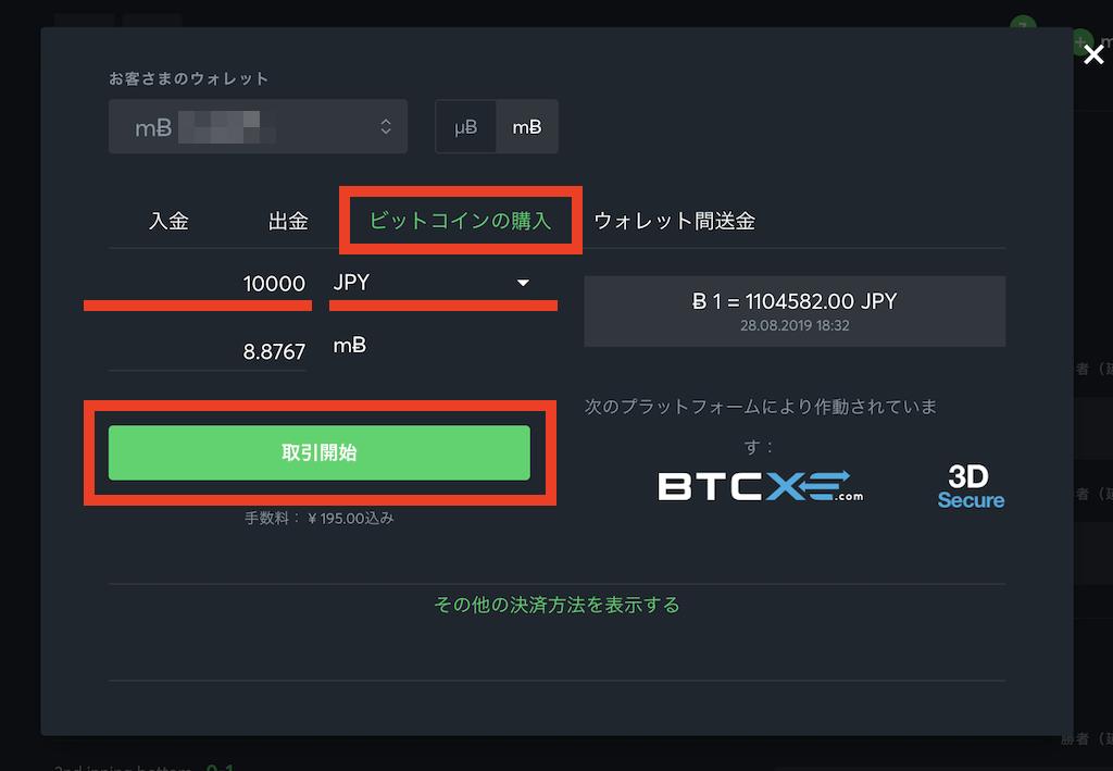 スポーツベットioのクレジットカード入金方法(BTCXE)1
