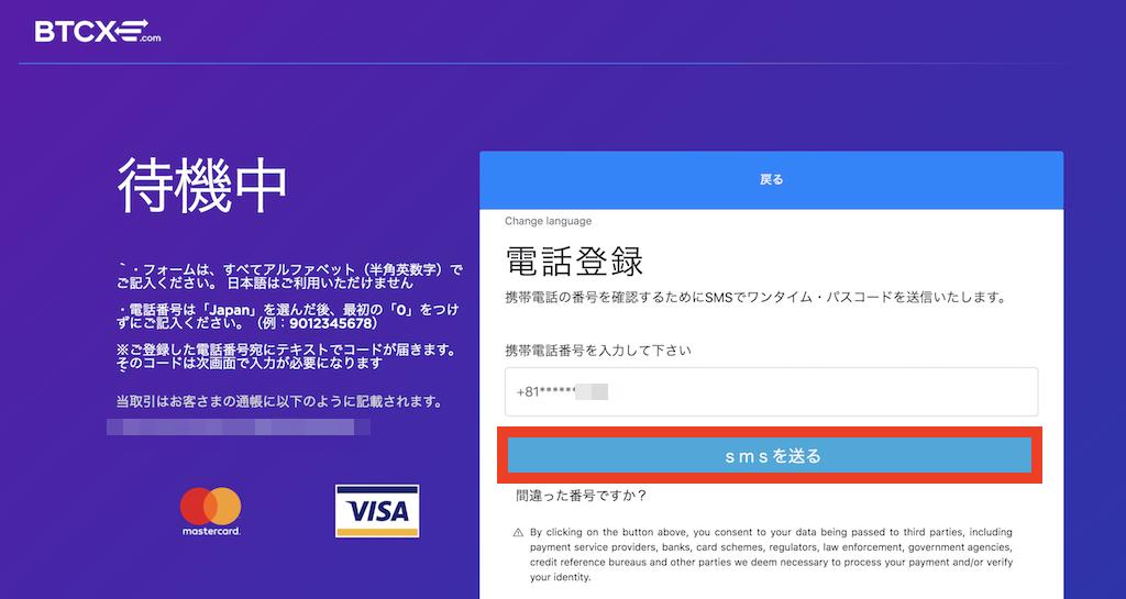 スポーツベットioのクレジットカード入金方法(BTCXE)SMS