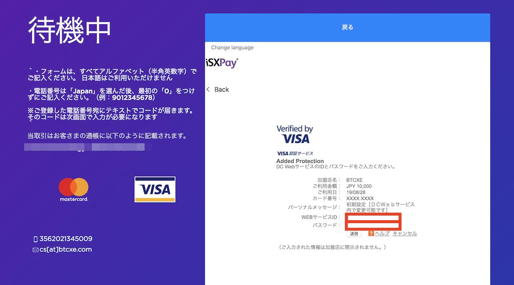 スポーツベットioのクレジットカード入金方法(BTCXEの3Dセキュア認証入力)