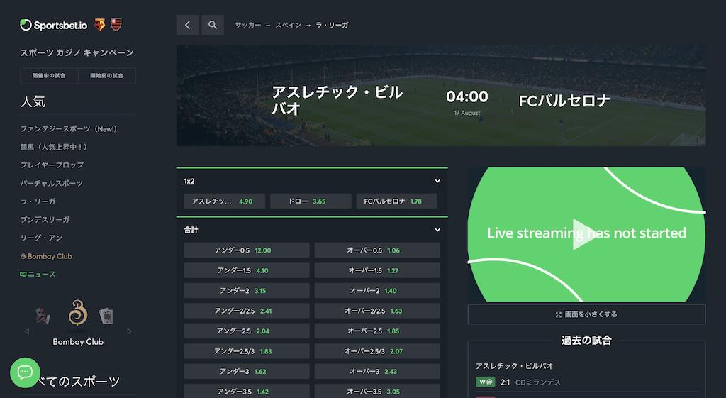 Sportsbet.ioのライブ放送の視聴方法2