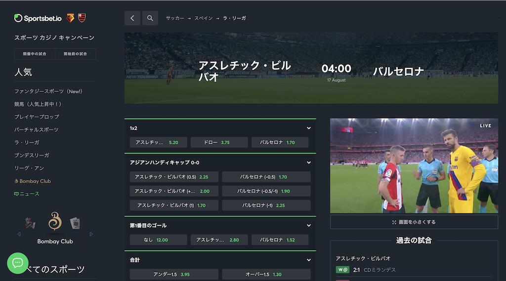Sportsbet.ioのライブ放送の視聴方法3