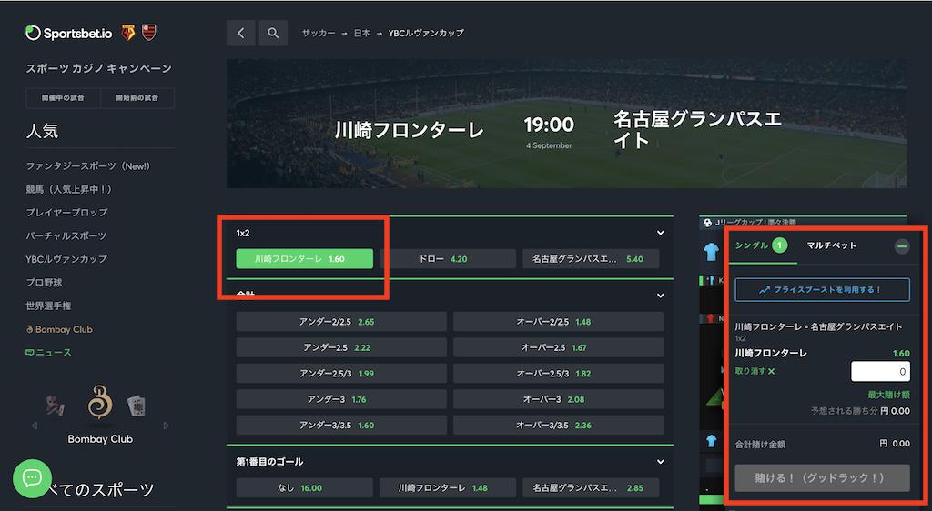 スポーツベットアイオーの賭け方(一般)解説2