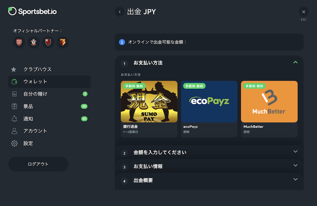 スポーツベットアイオーの日本円の出金方法