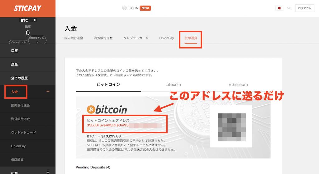 スティックペイのビットコイン入金方法
