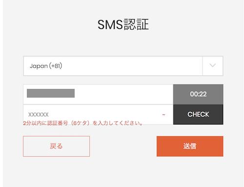 スティックペイ口座開設(SMS受け取り)