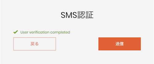 スティックペイ口座開設(SMS認証完了)
