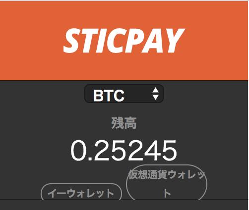 スティックペイは複数通貨対応