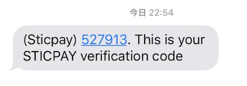 スティックペイ口座開設(SMS受け取り)2